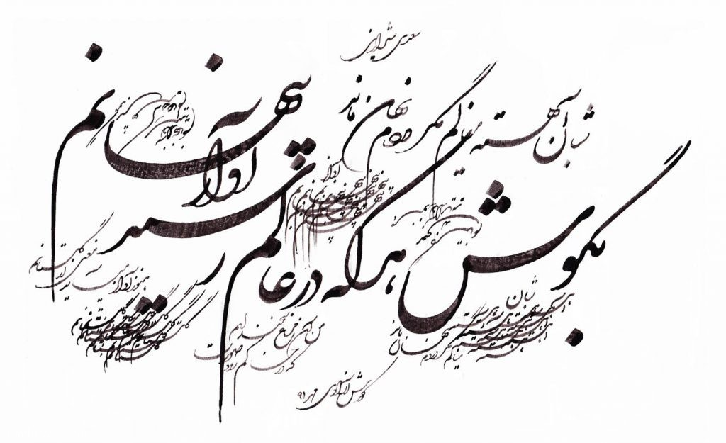 Saadi Shirazi quote,