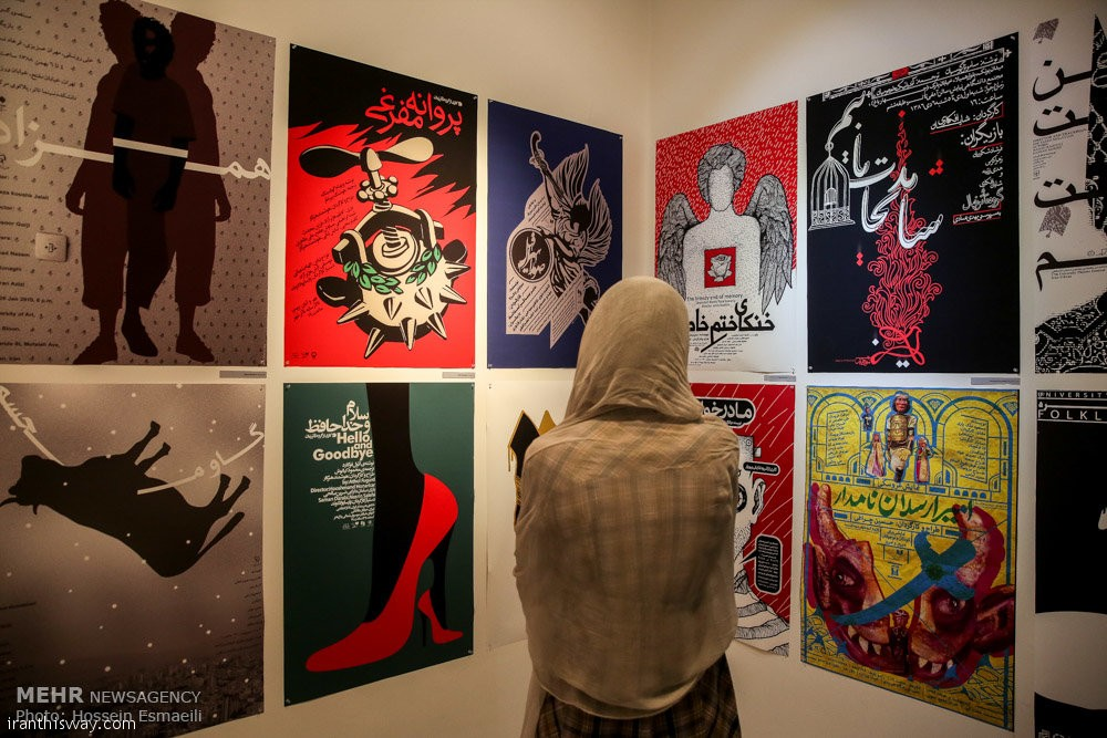 Independent poster exhibition opened in Tehran