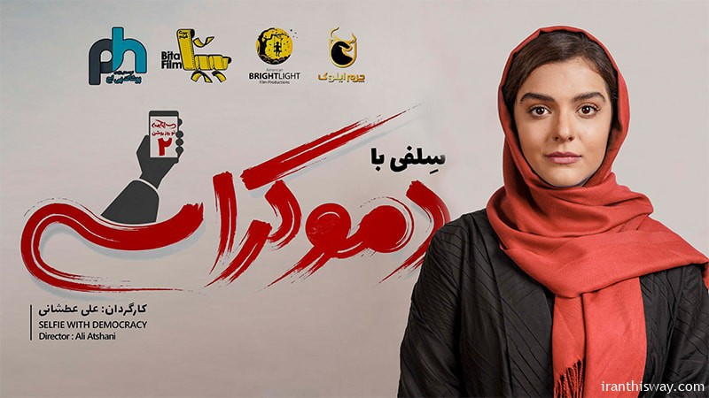 Iranian movie 'Selfie with Democracy' nominated for best film in US Film Festival